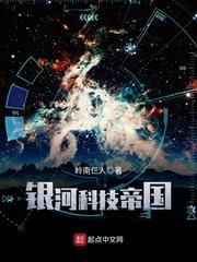 银河科技帝国